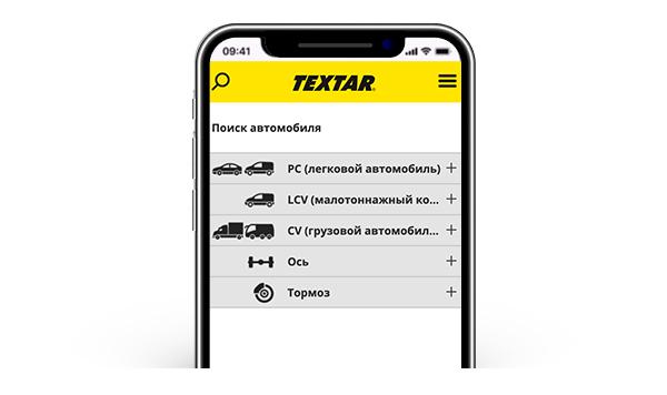 RU-Textar-App